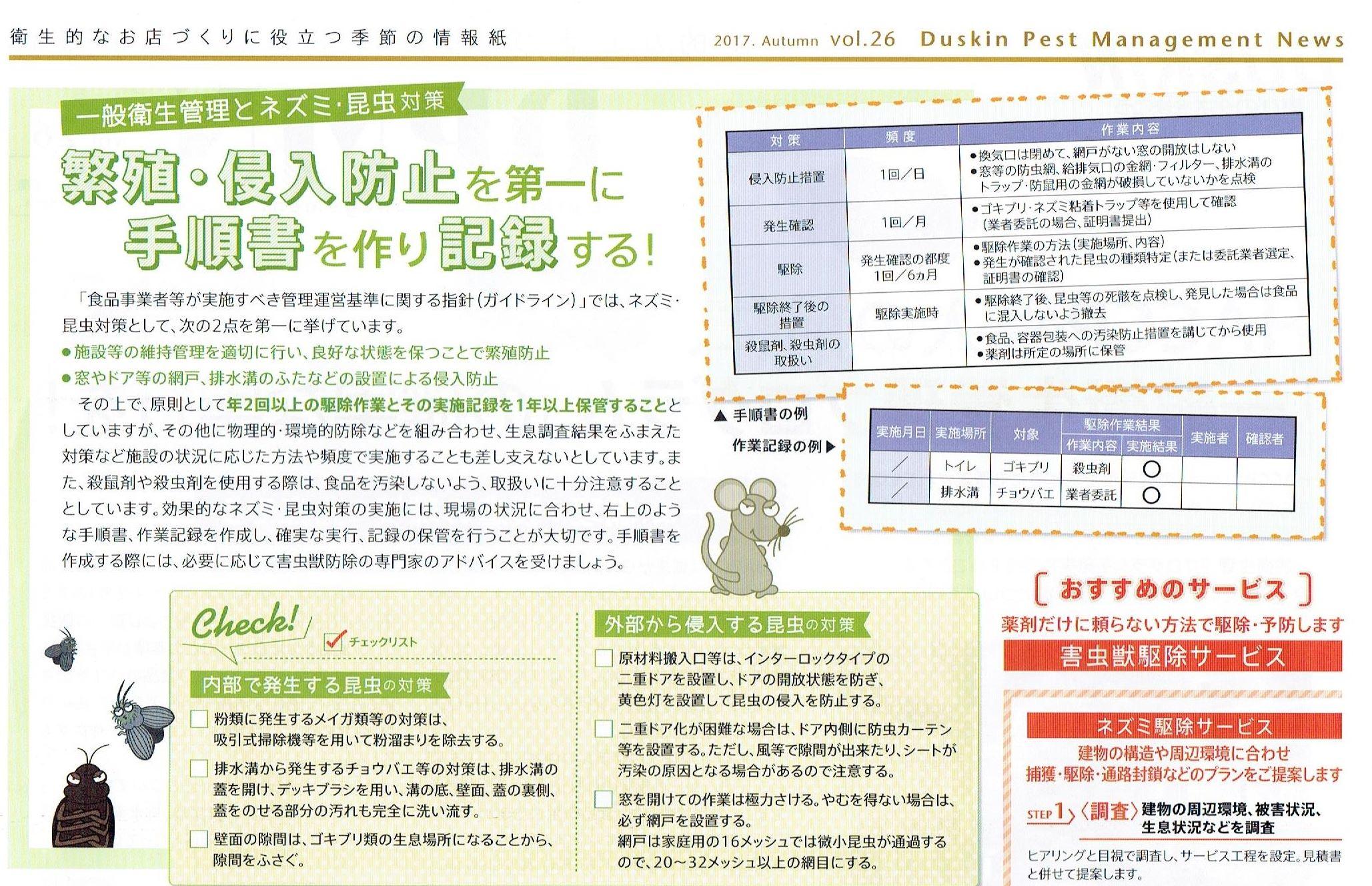 ネズミ・昆虫対策.jpg